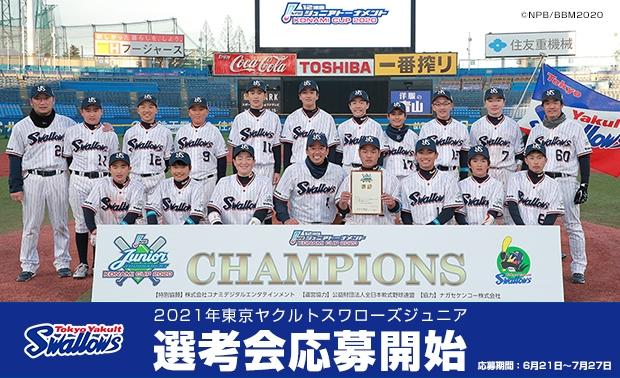 2021年東京ヤクルトスワローズジュニア 代表選手選考会応募開始