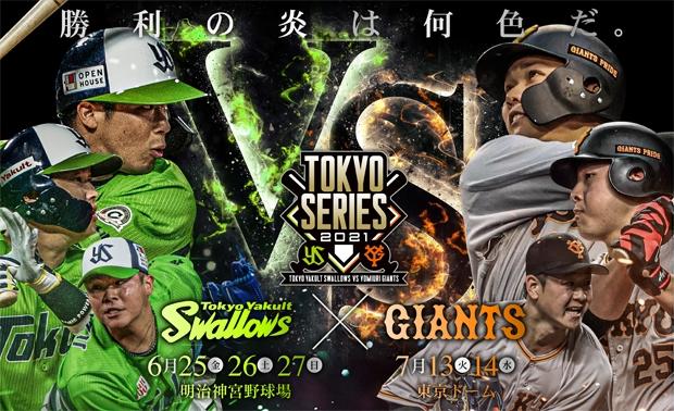TOKYOシリーズ2021