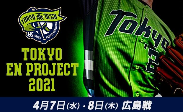 4月7日(水)・8(木)TOKYO燕プロジェクト開催!