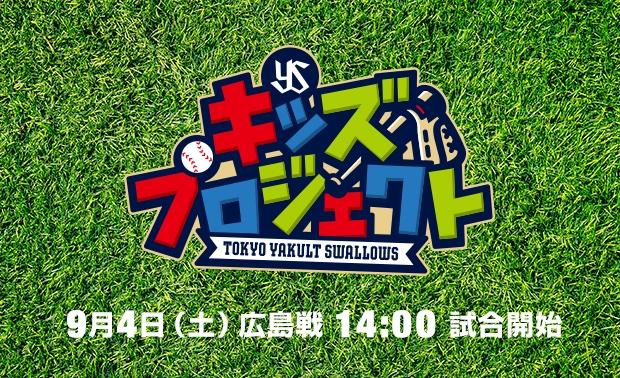 キッズプロジェクト2021東京ドーム