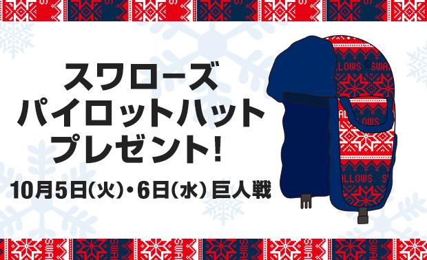 10月5日(火)、6日(水)巨人戦でスワローズパイロットハットをプレゼント!