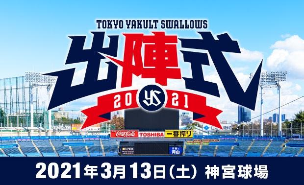 2021年度 東京ヤクルトスワローズ 出陣式