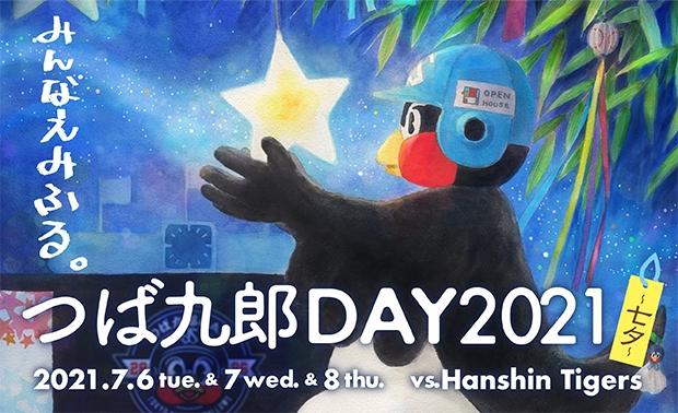 つば九郎DAY2021~七夕~