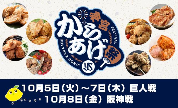 10月5日(火)~8日(金)神宮からあげ祭開催決定!!