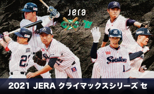 2021 JERA クライマックスシリーズ セ