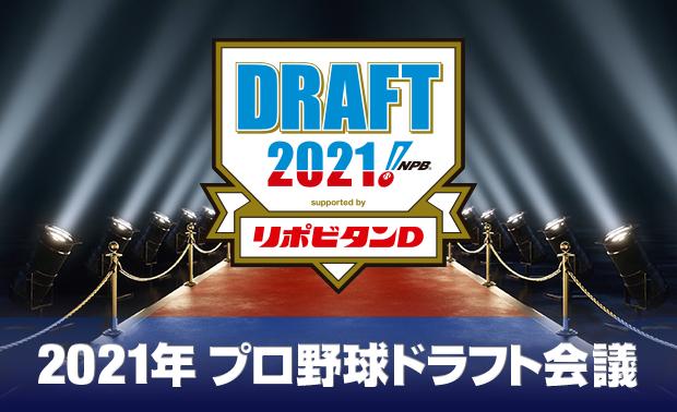 2021年 プロ野球ドラフト会議 supported by リポビタンD