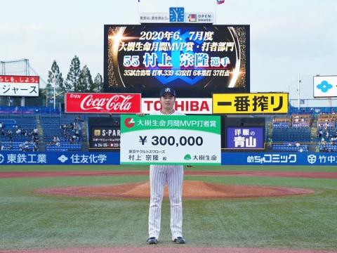 「大樹生命月間MVP賞」表彰