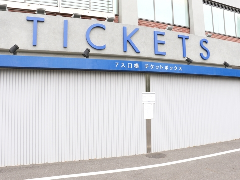 神宮球場チケットボックスの営業について
