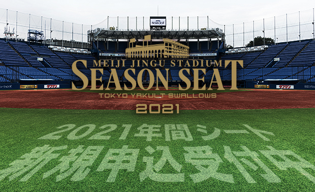 2021 Season Seat
