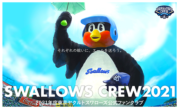 Swallows CREW 2021