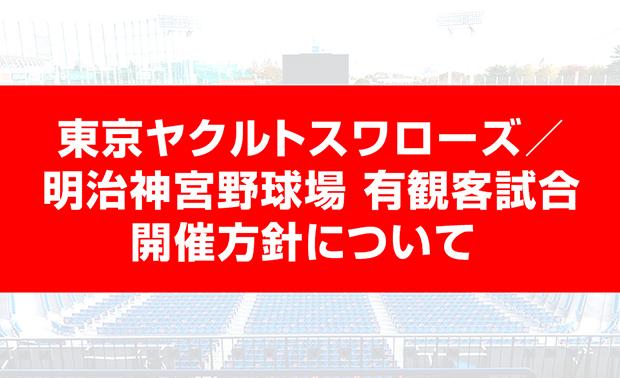 東京ヤクルトスワローズ/明治神宮野球場 有観客試合開催方針について