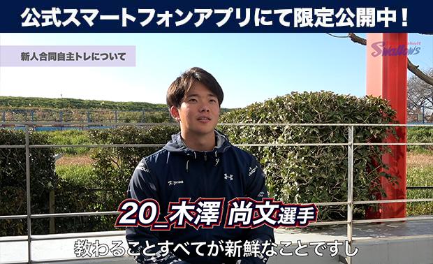 「新入団選手密着シリーズ2021!