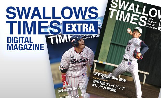 デジタルマガジン(SWALLOWS TIMES)