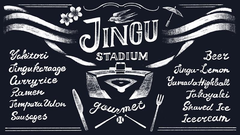 Jingu Goulmet(menu)