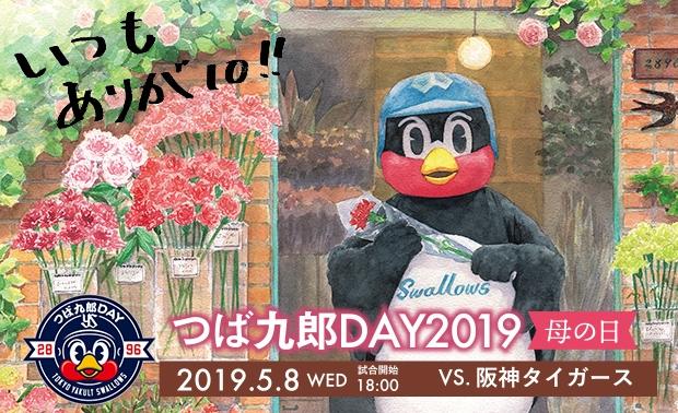 つば九郎DAY2019