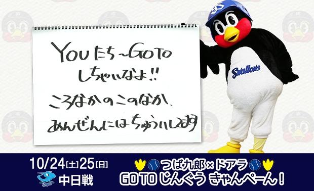 go_to_jingu