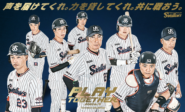 2020神宮開幕「PLAY TOGETHER」