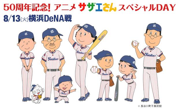 50周年記念!アニメ『サザエさん』スペシャルDAY
