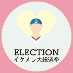 イケメン大選挙