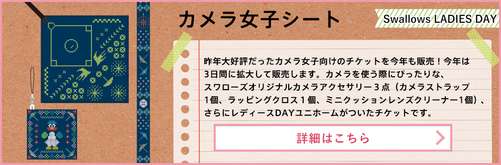 6月9日(土)10日(日) カメラ女子シート