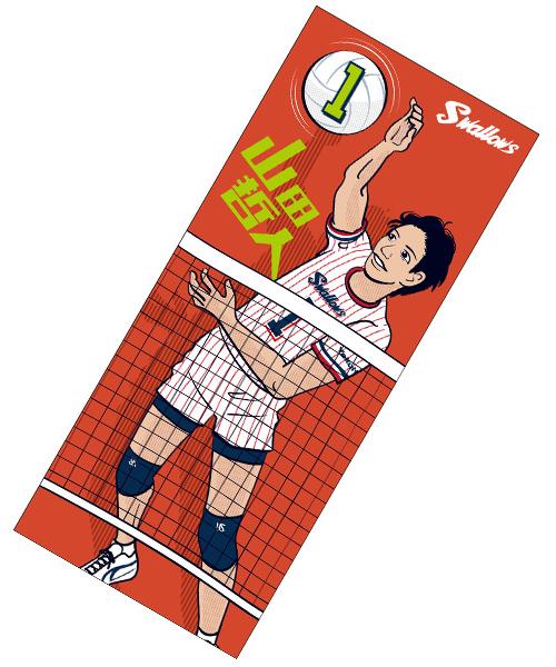 選手イラストフェイスタオル 山田