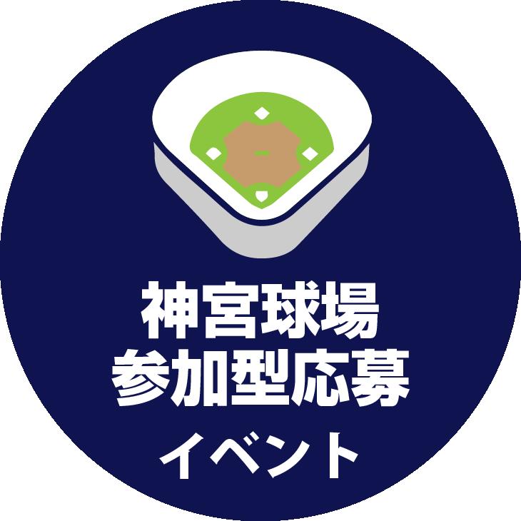 神宮球場参加型応募イベント