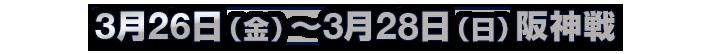 2021神宮開幕オープニングシリーズ