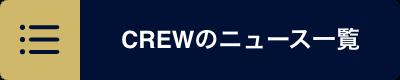 CREWのニュースの一覧