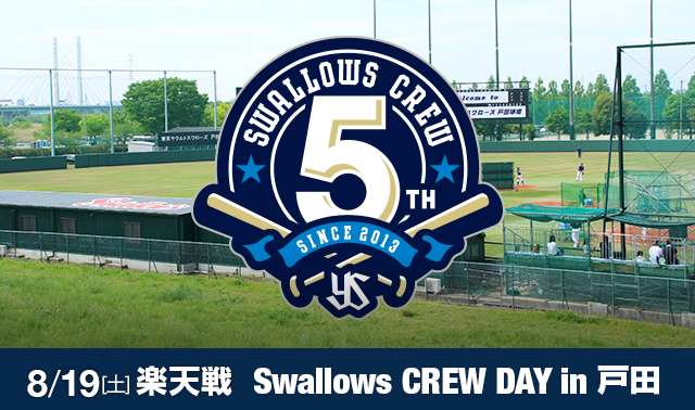 Swallows CREW DAY in イースタン・リーグ