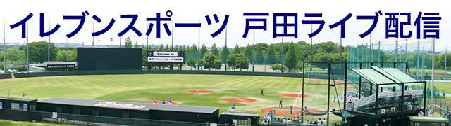 イレブンスポーツ ライブ配信