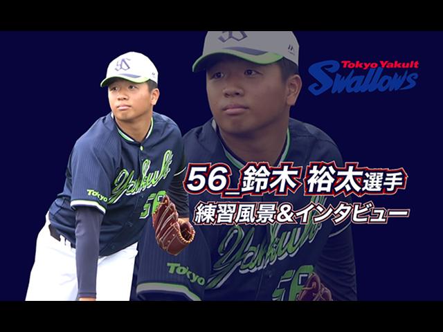 鈴木投手 練習風景&インタビュー