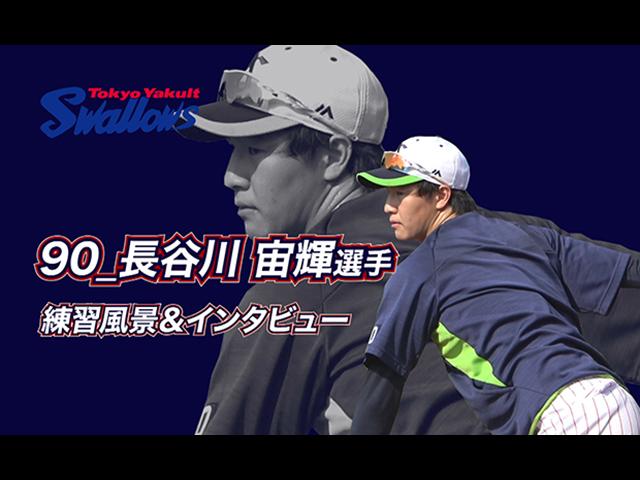 長谷川投手 練習風景&インタビュー
