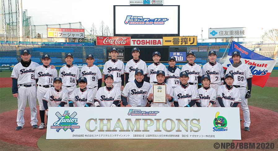 2020 東京ヤクルトスワローズジュニアチーム