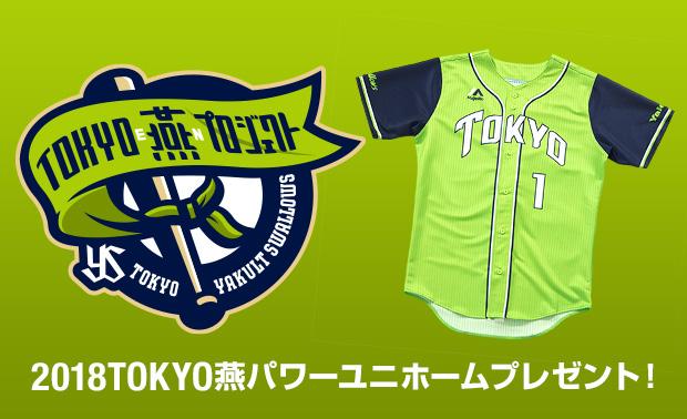 TOKYO燕プロジェクト