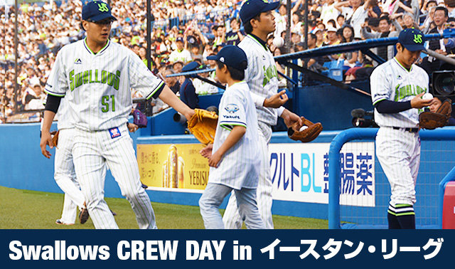 Swallows CREW DAY in イースタ...