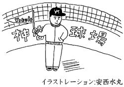 村上春樹さん | 東京ヤクルトスワローズ